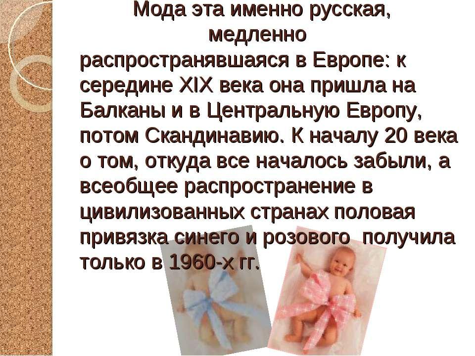 Мода эта именно русская, медленно распространявшаяся в Европе: к середине XIX...