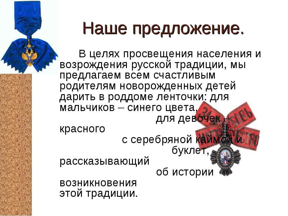 Наше предложение. В целях просвещения населения и возрождения русской традици...