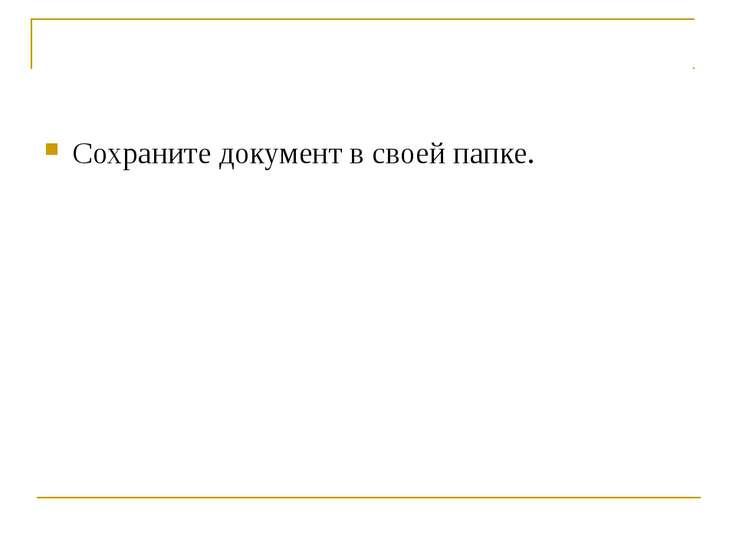 Задание 2. Открыть Файл «Природа России. Млекопитающие». Создать многоуровнев...