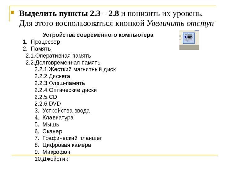 Выделить пункты 2.2.5 – 2.2.6 и понизить их уровень. Для этого воспользоватьс...