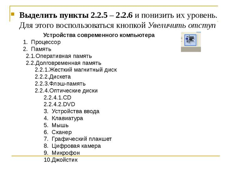 Повторите аналогичные операции для других пунктов списка: 3. Устройства ввода...