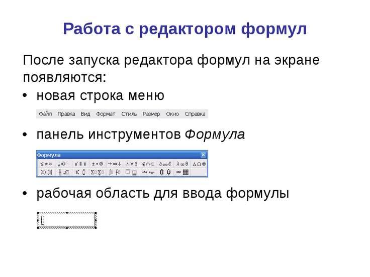 новая строка меню панель инструментов Формула рабочая область для ввода форму...