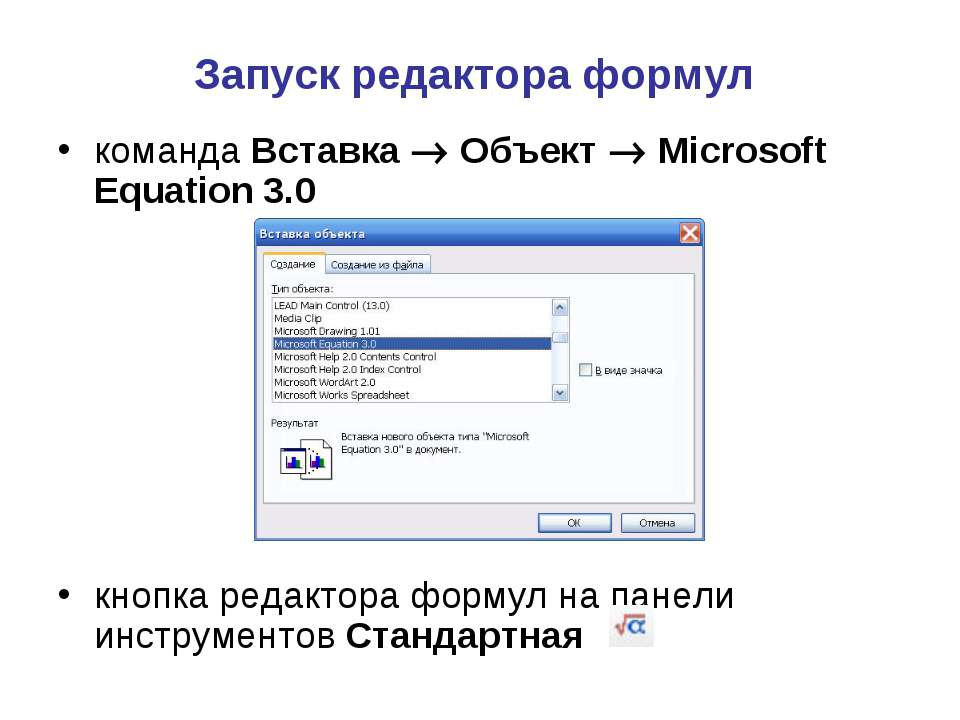Запуск редактора формул команда Вставка Объект Microsoft Equation 3.0 кнопка ...