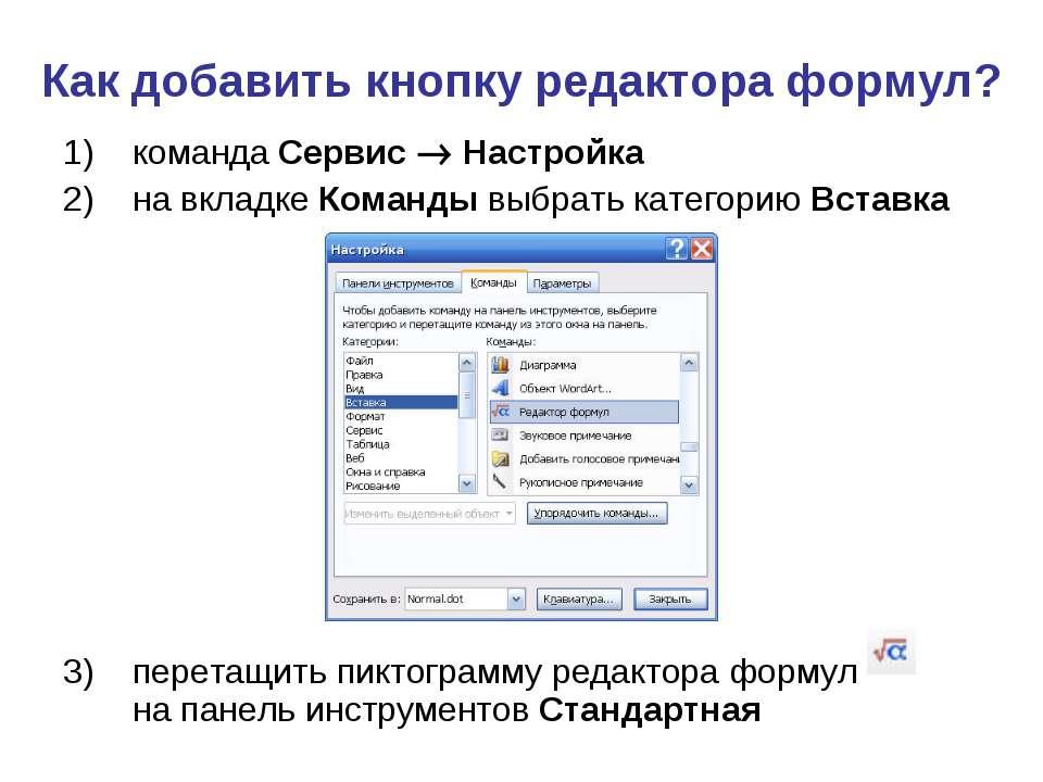 Как добавить кнопку редактора формул? команда Сервис Настройка на вкладке Ком...