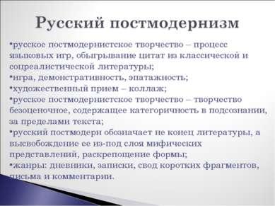 русское постмодернистское творчество – процесс языковых игр, обыгрывание цита...