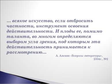 А. Алехин «Вопросы литературы», 2004г., №2