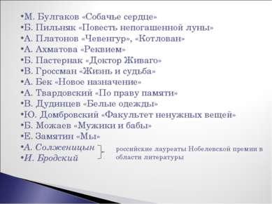 М. Булгаков «Собачье сердце» Б. Пильняк «Повесть непогашенной луны» А. Платон...