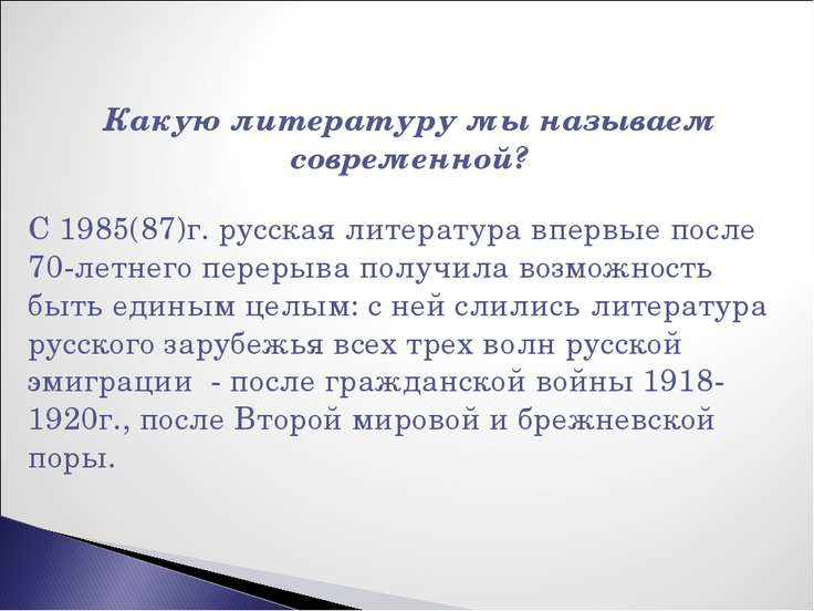 Какую литературу мы называем современной? С 1985(87)г. русская литература впе...