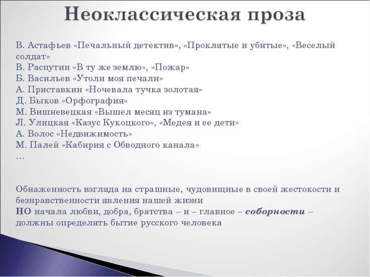 В. Астафьев «Печальный детектив», «Проклятые и убитые», «Веселый солдат» В. Р...