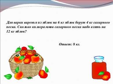 Для варки варенья из яблок на 6 кг яблок берут 4 кг сахарного песка. Сколько ...