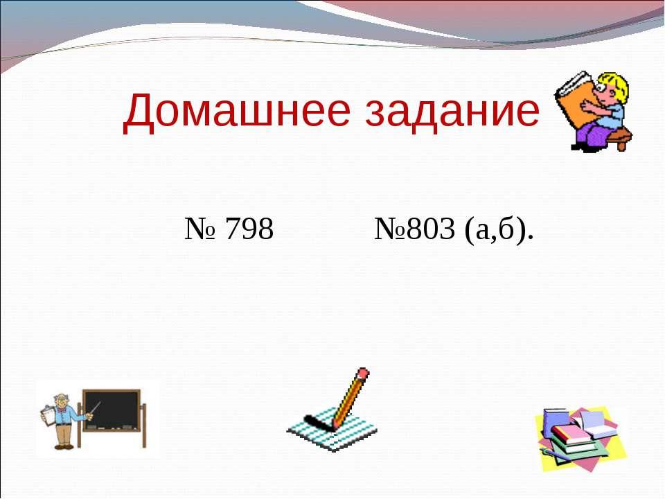 Домашнее задание № 798 №803 (а,б).