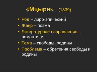 «Мцыри» (1839) Род – лиро-эпический Жанр – поэма Литературное направление – р...