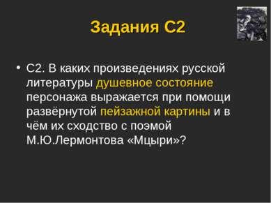 Задания С2 С2. В каких произведениях русской литературы душевное состояние пе...