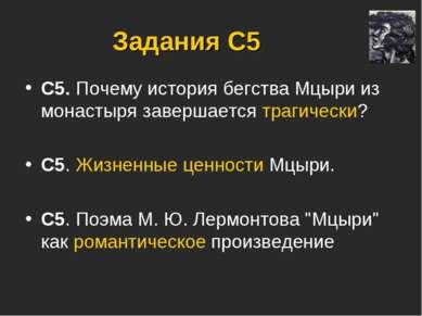 Задания С5 С5. Почему история бегства Мцыри из монастыря завершается трагичес...