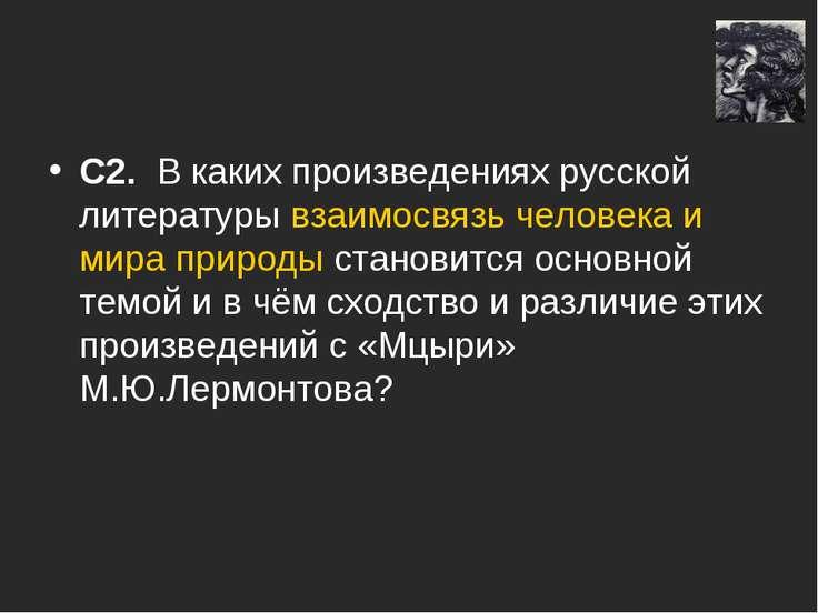 С2. В каких произведениях русской литературы взаимосвязь человека и мира прир...