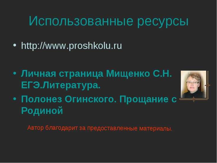 Использованные ресурсы http://www.proshkolu.ru Личная страница Мищенко С.Н. Е...
