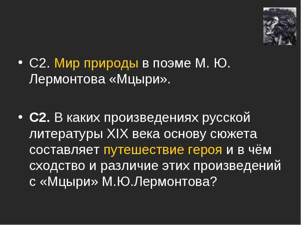 С2. Мир природы в поэме М. Ю. Лермонтова «Мцыри». С2. В каких произведениях р...