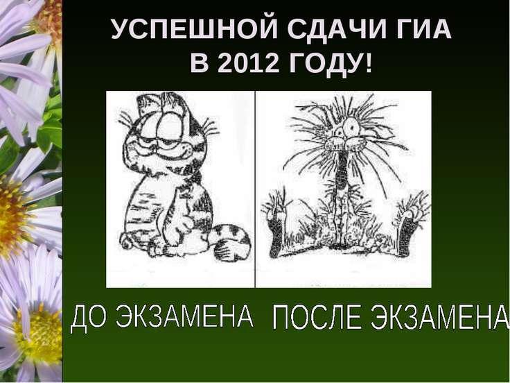 УСПЕШНОЙ СДАЧИ ГИА В 2012 ГОДУ!