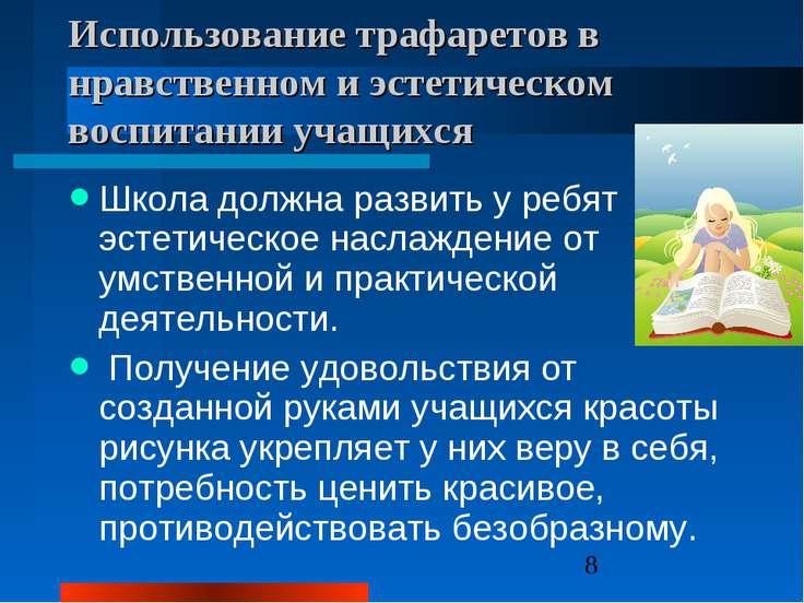 Использование трафаретов в нравственном и эстетическом воспитании учащихся Шк...