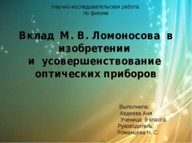Научно-исследовательская работа по физике Вклад М. В. Ломоносова в изобретени...