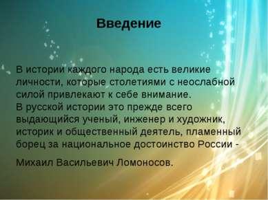 Введение В истории каждого народа есть великие личности, которые столетиями с...