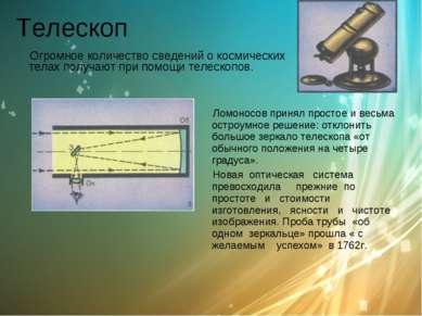 Телескоп Огромное количество сведений о космических телах получают при помощи...