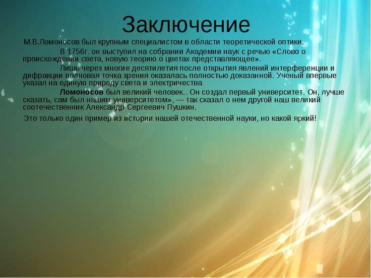 Заключение М.В.Ломоносов был крупным специалистом в области теоретической опт...