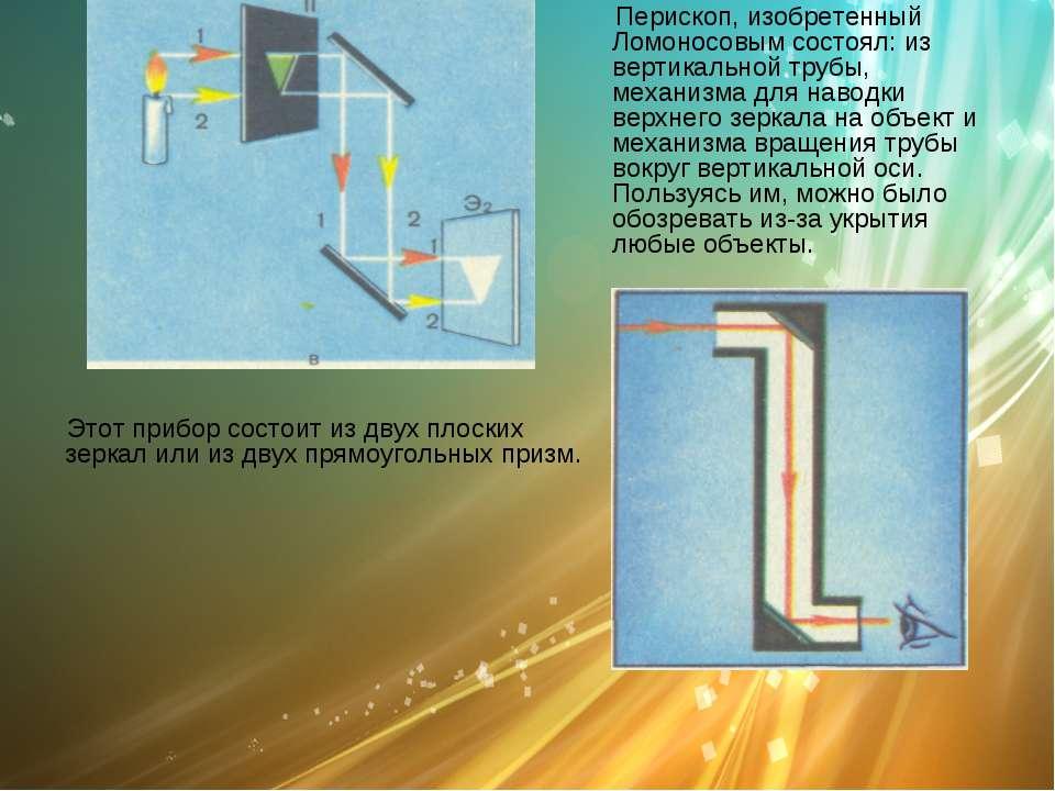 Перископ Перископ, изобретенный Ломоносовым состоял: из вертикальной трубы, м...