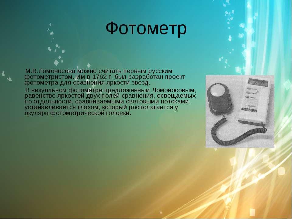 Фотометр М.В.Ломоносова можно считать первым русским фотометристом. Им в 1762...