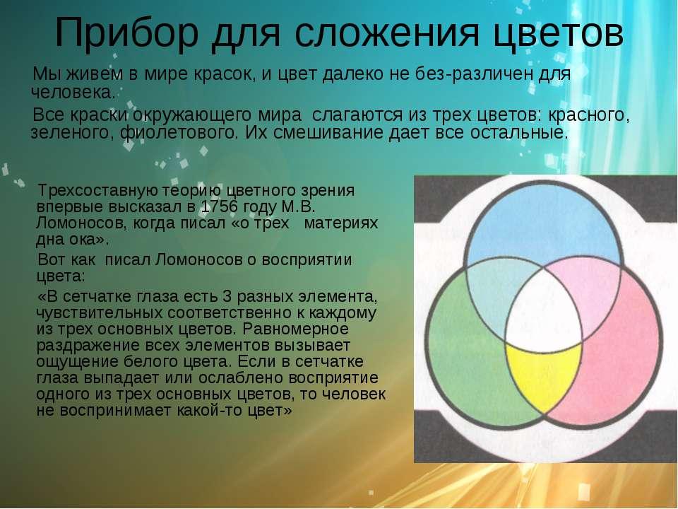 Прибор для сложения цветов Мы живем в мире красок, и цвет далеко не без разли...