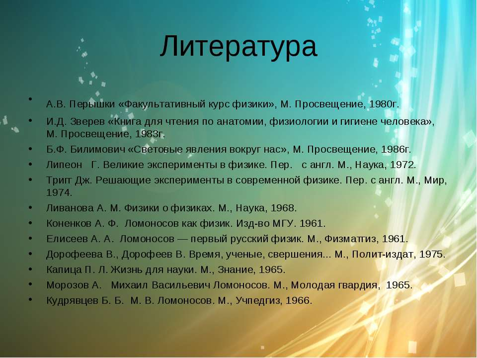Литература А.В. Перышки «Факультативный курс физики», М. Просвещение, 1980г. ...