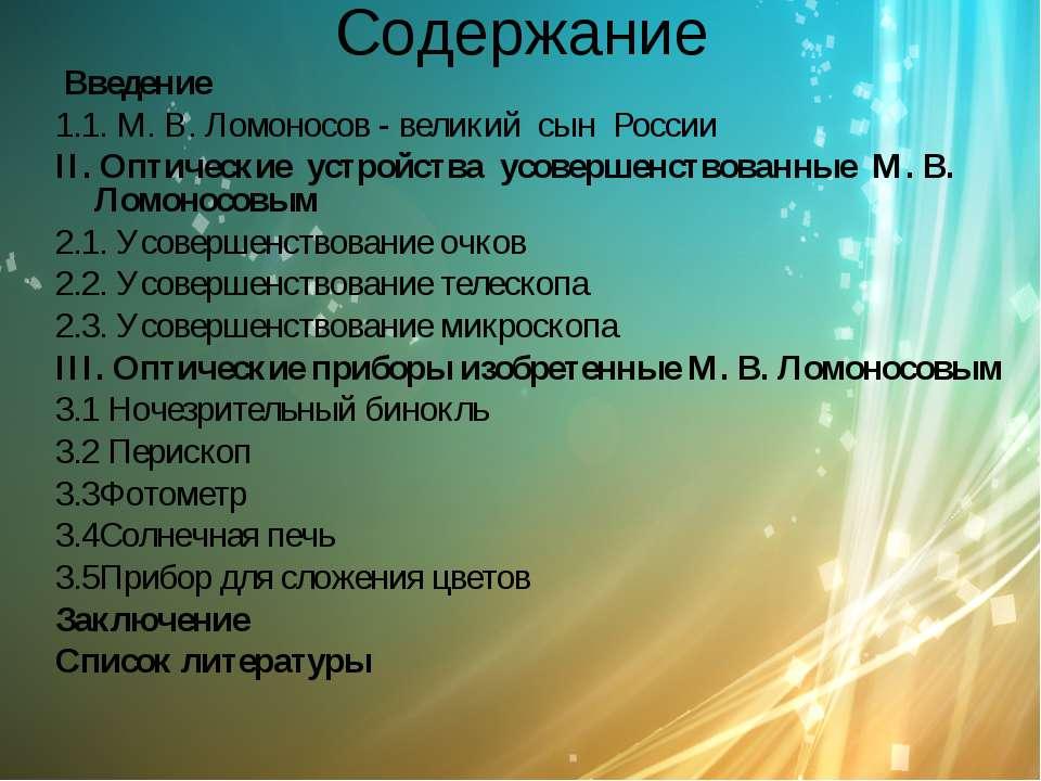 Содержание Введение 1.1. М. В. Ломоносов - великий сын России II. Оптические ...