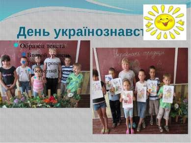 День українознавства