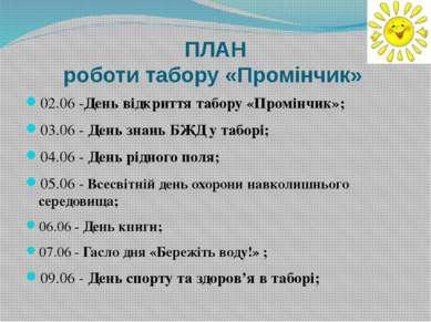 ПЛАН роботи табору «Промінчик» 02.06 -День відкриття табору «Промінчик»; 03.0...