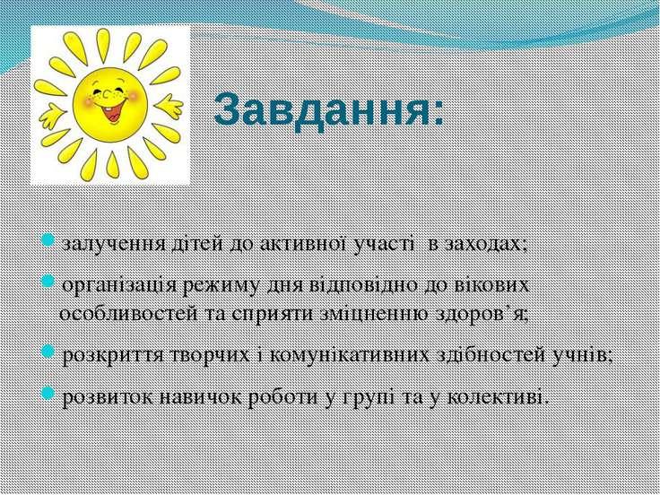 Завдання: залучення дітей до активної участі в заходах; організація режиму дн...