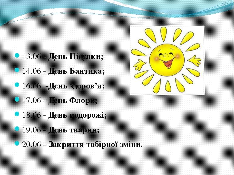 13.06 - День Пігулки; 14.06 - День Бантика; 16.06 -День здоров'я; 17.06 - Ден...