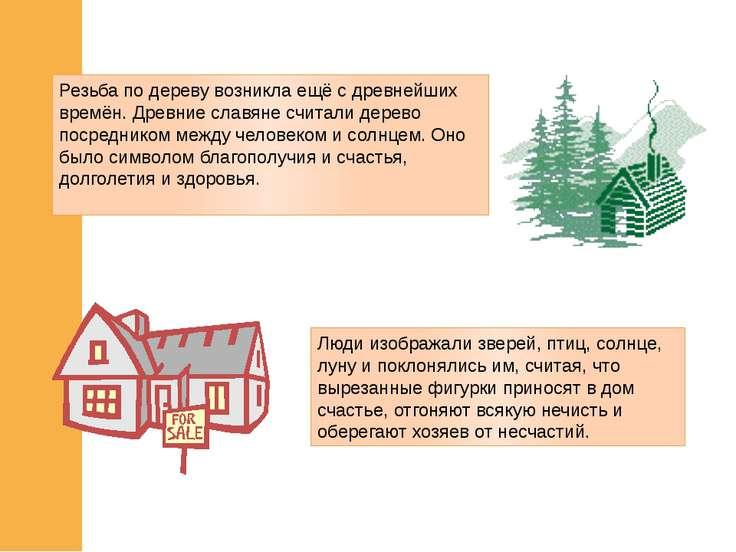 Резьба по дереву возникла ещё с древнейших времён. Древние славяне считали де...