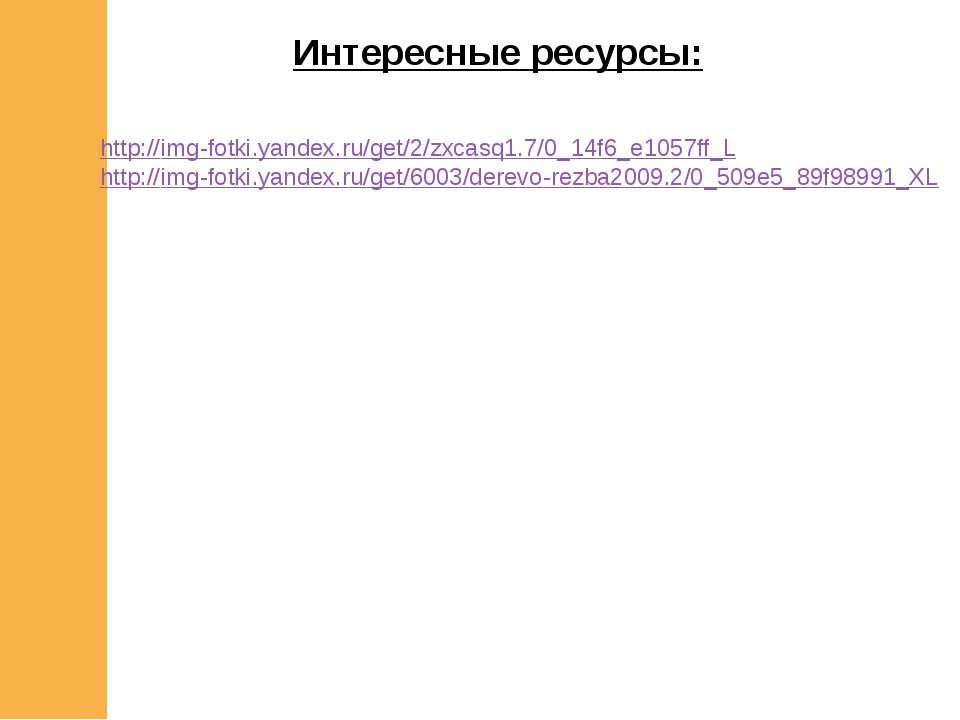 Интересные ресурсы: http://img-fotki.yandex.ru/get/2/zxcasq1.7/0_14f6_e1057ff...