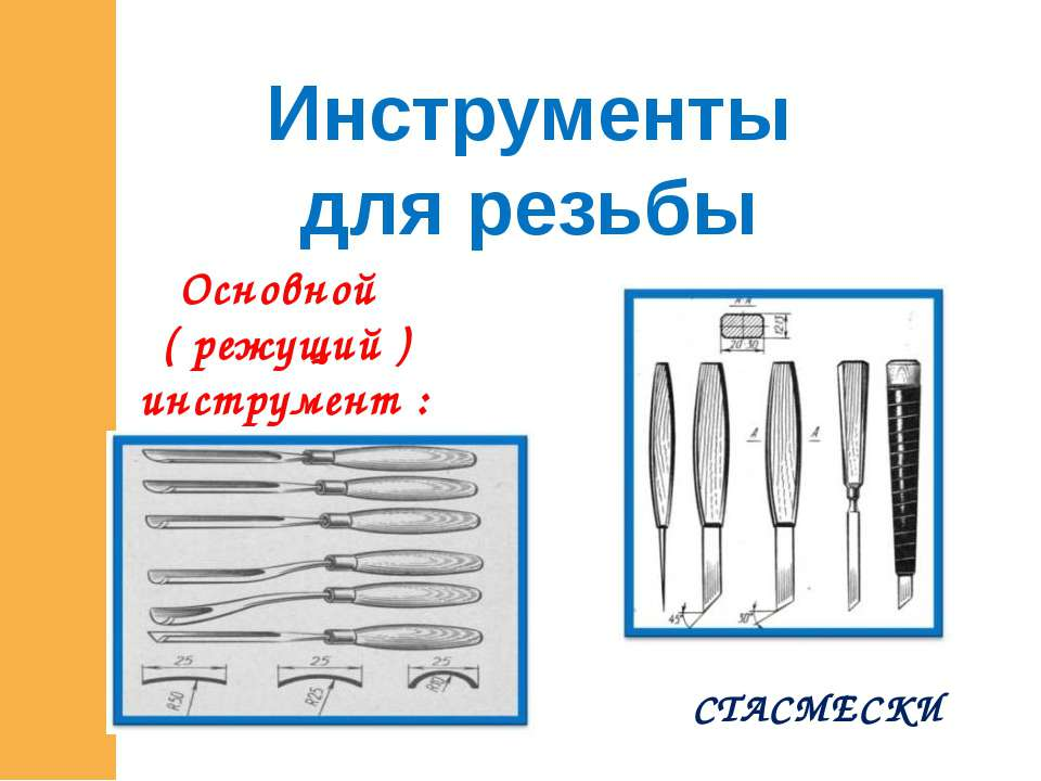 Инструменты для резьбы Основной ( режущий ) инструмент : РЕЗАКИ СТАСМЕСКИ
