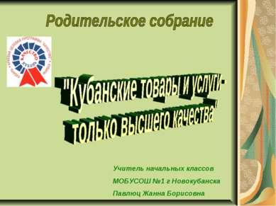 Учитель начальных классов МОБУСОШ №1 г Новокубанска Павлюц Жанна Борисовна
