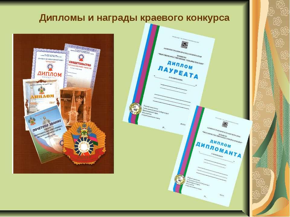 Дипломы и награды краевого конкурса