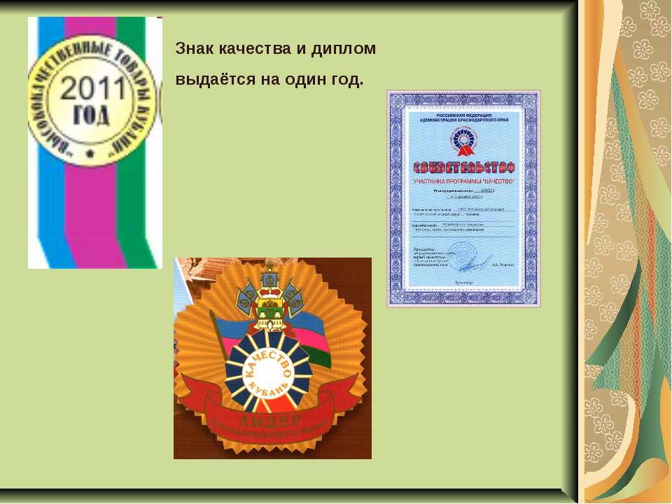 Знак качества и диплом выдаётся на один год.