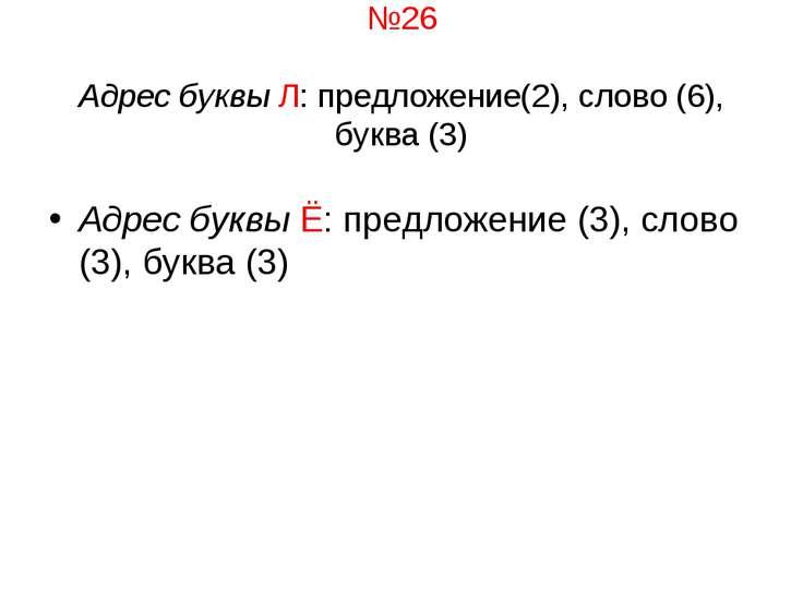 №26 Адрес буквы Л: предложение(2), слово (6), буква (3) Адрес буквы Ё: предло...