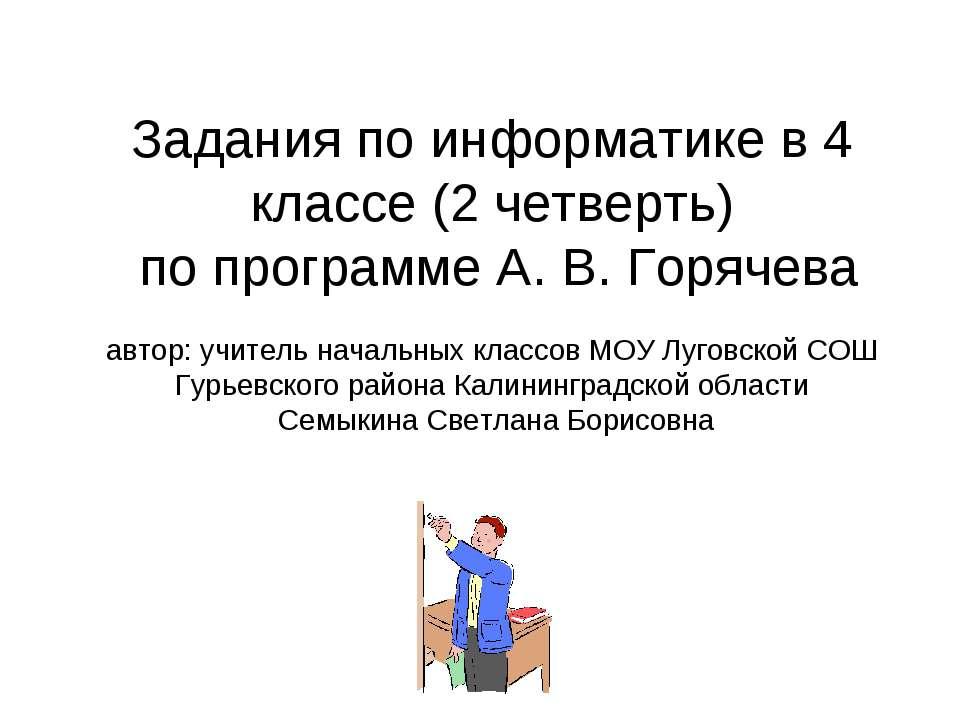 Задания по информатике в 4 классе (2 четверть) по программе А. В. Горячева ав...