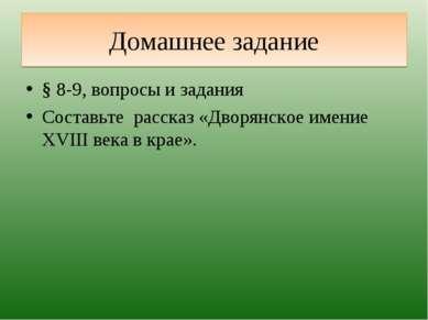 Домашнее задание § 8-9, вопросы и задания Составьте рассказ «Дворянское имени...