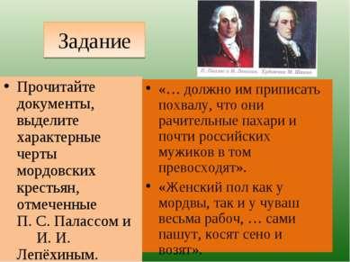 Задание Прочитайте документы, выделите характерные черты мордовских крестьян,...