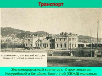 Железнодорожный транспорт. Строительство Уссурийской и Китайско-Восточной (КВ...