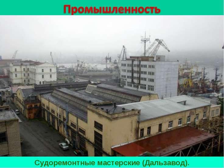 Судоремонтные мастерские (Дальзавод).