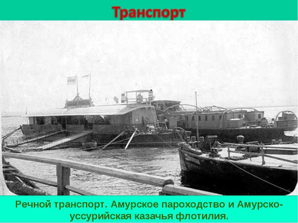 Речной транспорт. Амурское пароходство и Амурско-уссурийская казачья флотилия.