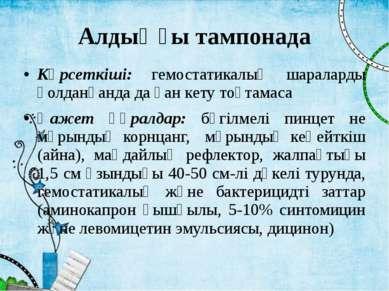 Алдыңғы тампонада Көрсеткіші: гемостатикалық шараларды қолданғанда да қан кет...